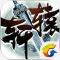 轩辕传奇手游腾讯官方版