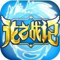龙之战记无限礼包版v1.0