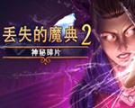 丢失的魔典2:神秘碎片中文版
