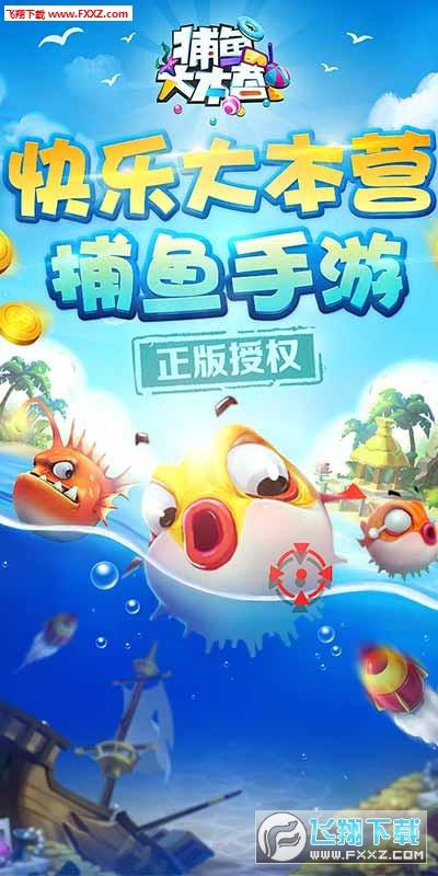 捕鱼大本营首发版1.0截图0