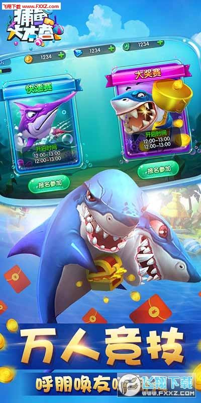 捕鱼大本营首发版1.0截图3