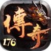 圣战传奇官方果盘版 1.1.0