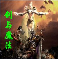 剑与魔法1.0.0正式版附游戏攻略