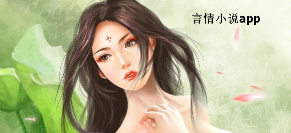 言情小说app推荐_看言情app哪个好_言情小说app有哪些