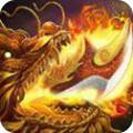 刀龙传说游戏最新版