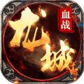 血战龙城传奇世界
