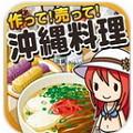 冲绳料理达人汉化修改版