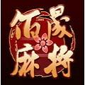 佰晟麻将官网版