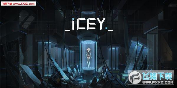 icey游戏安卓版截图0