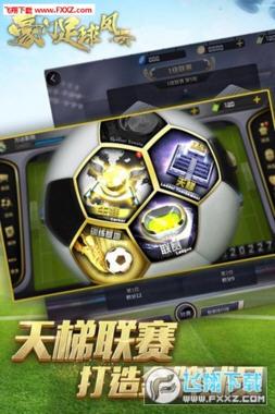 豪门足球风云正式版1.0截图1