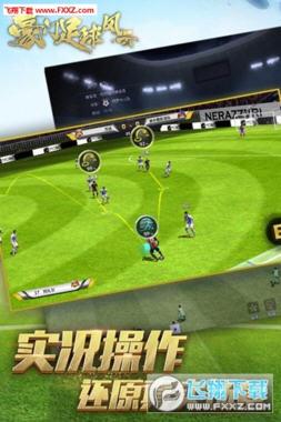 豪门足球风云正式版1.0截图2