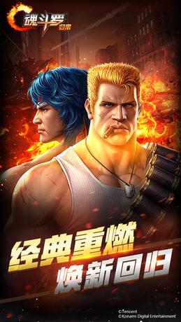 腾讯魂斗罗:归来游戏苹果版1.2.33.6606截图0