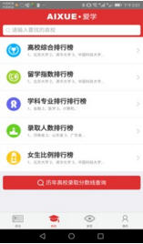 爱学高考app1.0.0安卓版截图1