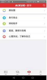 爱学高考app1.0.0安卓版截图2