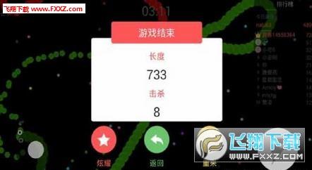 贪吃蛇大作战2017qq版截图4