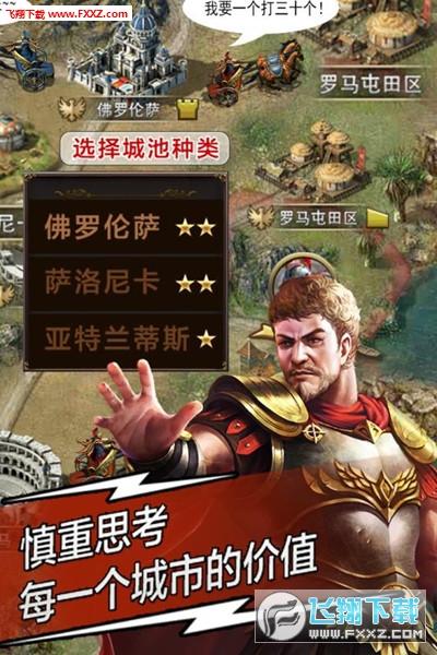 复兴罗马帝国手游安卓版4.3.0截图2