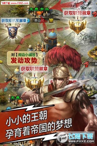 复兴罗马帝国手游安卓版4.3.0截图3