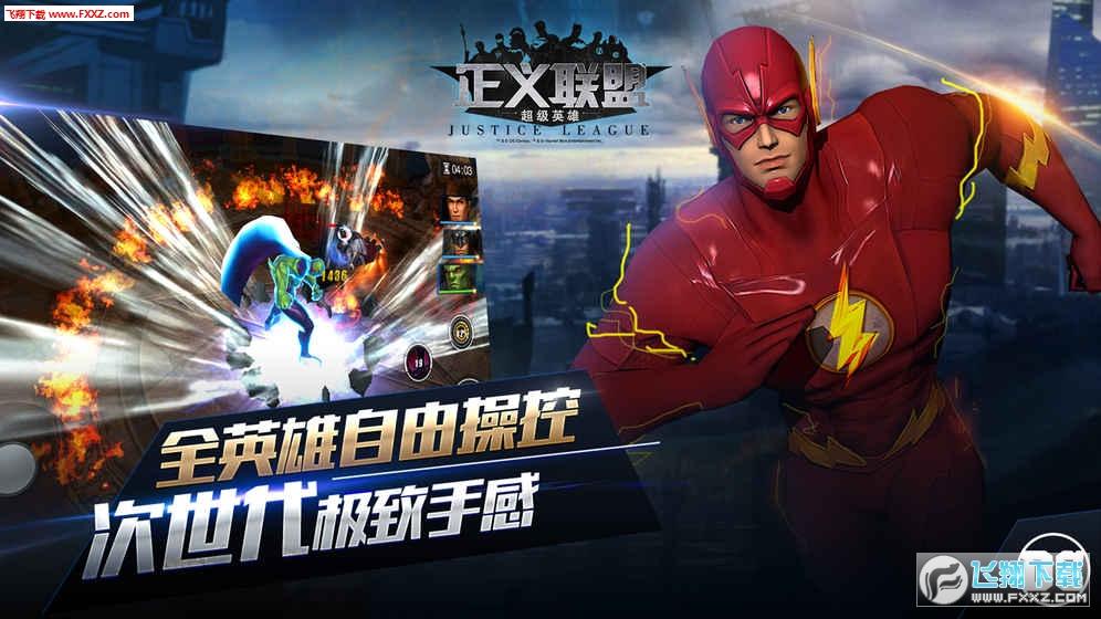 正义联盟超级英雄手游1.0截图2