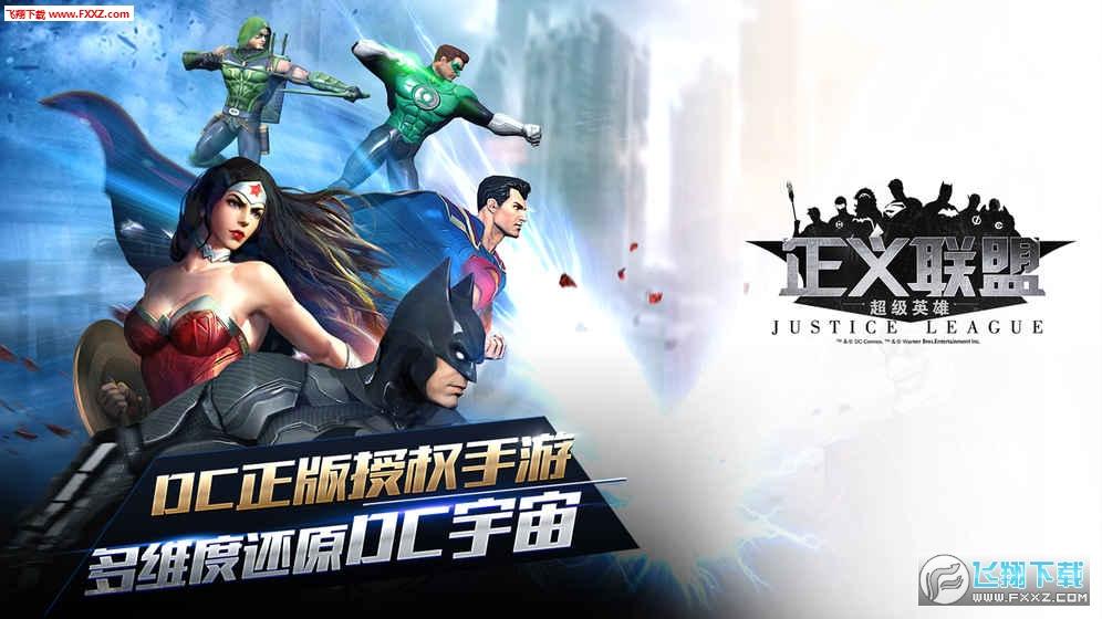正义联盟超级英雄手机版1.0截图0