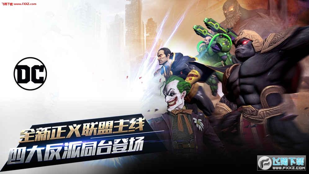 正义联盟超级英雄手机版1.0截图1