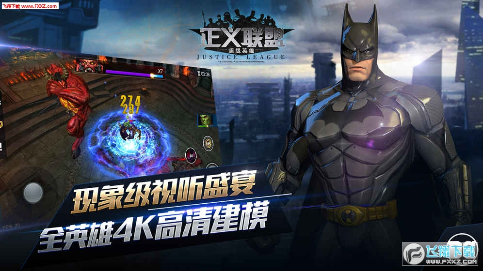 正义联盟超级英雄手机版1.0截图3