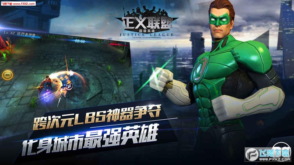 正义联盟超级英雄手机版1.0截图5