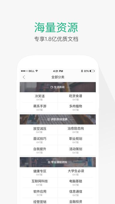 2017百度题库大学专业匹配度测试app截图1