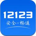 12123预约考试 v1.4.1