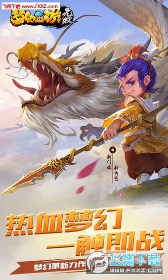 梦幻西游无双2官方正式版截图0