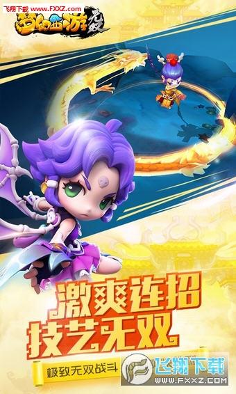 梦幻西游无双2官方正式版截图1