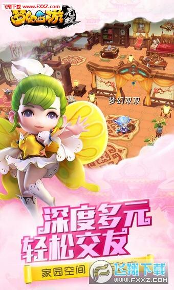 梦幻西游无双2官方正式版截图2
