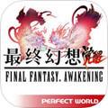 最终幻想觉醒正式版 1.0
