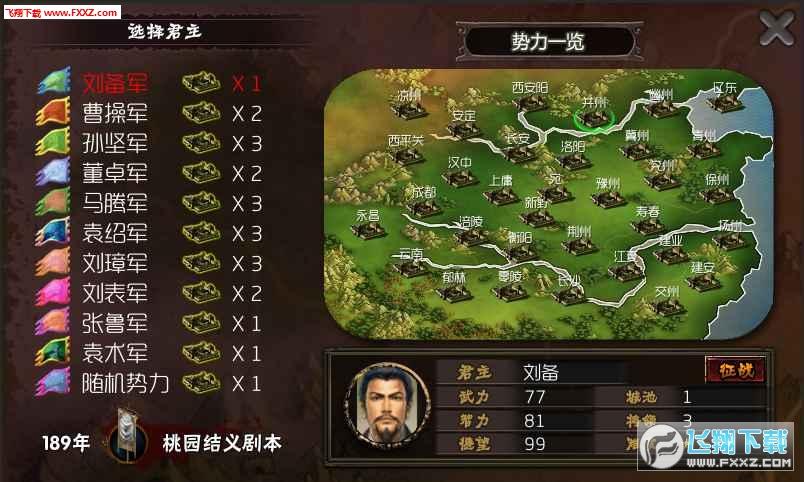 霸王的梦想无敌版v0.9.9.1截图4