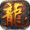 一剑屠龙果盘版 1.1.0