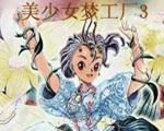 美少女梦工厂3:梦幻妖精 v07.09.2017十三项修改器