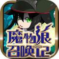 魔物娘召唤记汉化破解版最新版v1.3.1