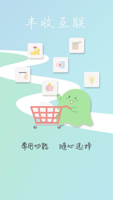 浙江农信丰收互联app1.0官网最新版截图0