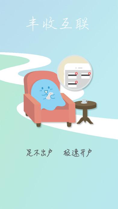 浙江农信丰收互联app1.0官网最新版截图1