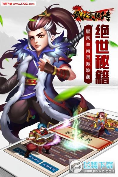 武林豪侠传九游版2.8.0截图1