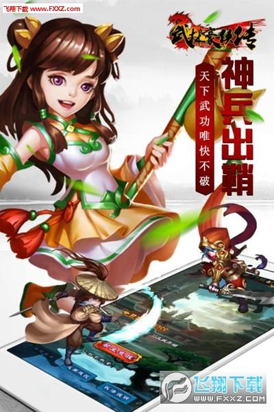 武林豪侠传九游版2.8.0截图2