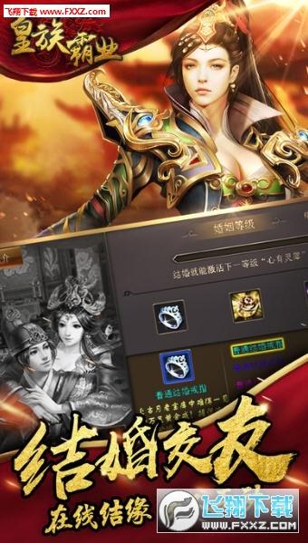 1.76皇族霸业传奇手游正式版5.0.4截图1