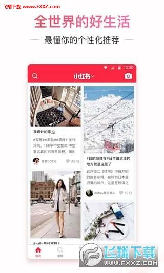 小红书app安卓版v6.82.0截图3