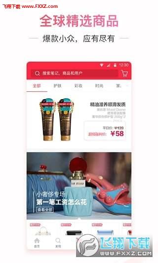 小红书app安卓版v6.82.0截图1