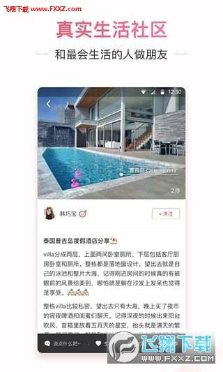 小红书app安卓版v6.82.0截图0