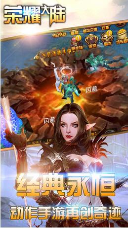 风暴大陆英雄崛起腾讯最新版21.1.1截图3