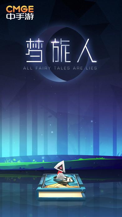 梦旅人安卓版v1.0.7截图4