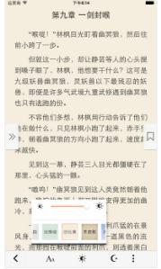书旗兔费小说appV1.0手机版截图1