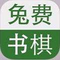 书旗兔费小说appV1.0手机版