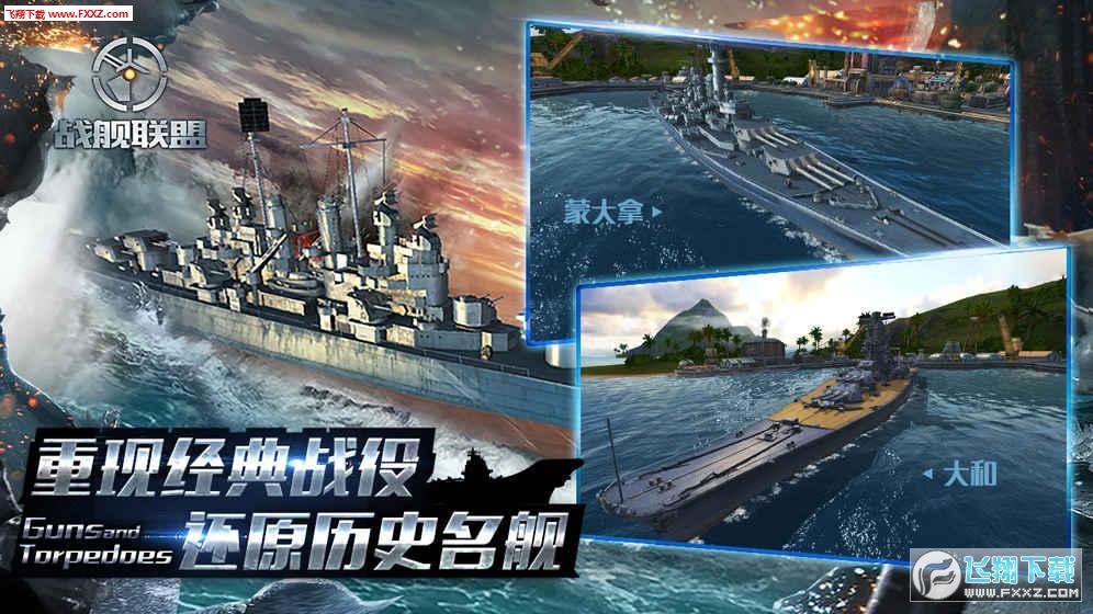 战舰联盟舰名科技反和谐版v1.2截图0