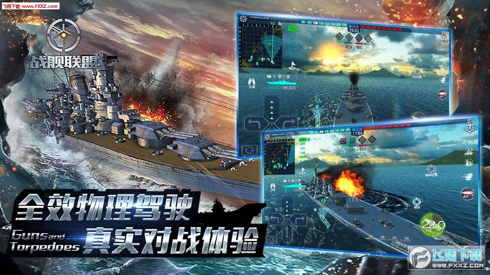 战舰联盟舰名科技反和谐版v1.2截图1